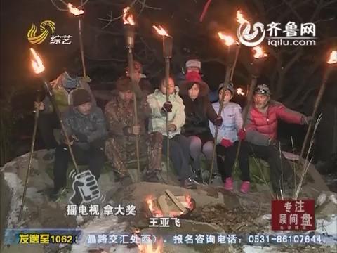 生存挑战:陈灿遭淘汰 王亚飞转型做诗人