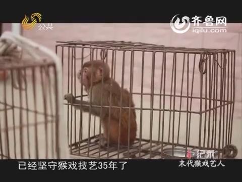 20160408《i·纪录》:末代猴戏艺人
