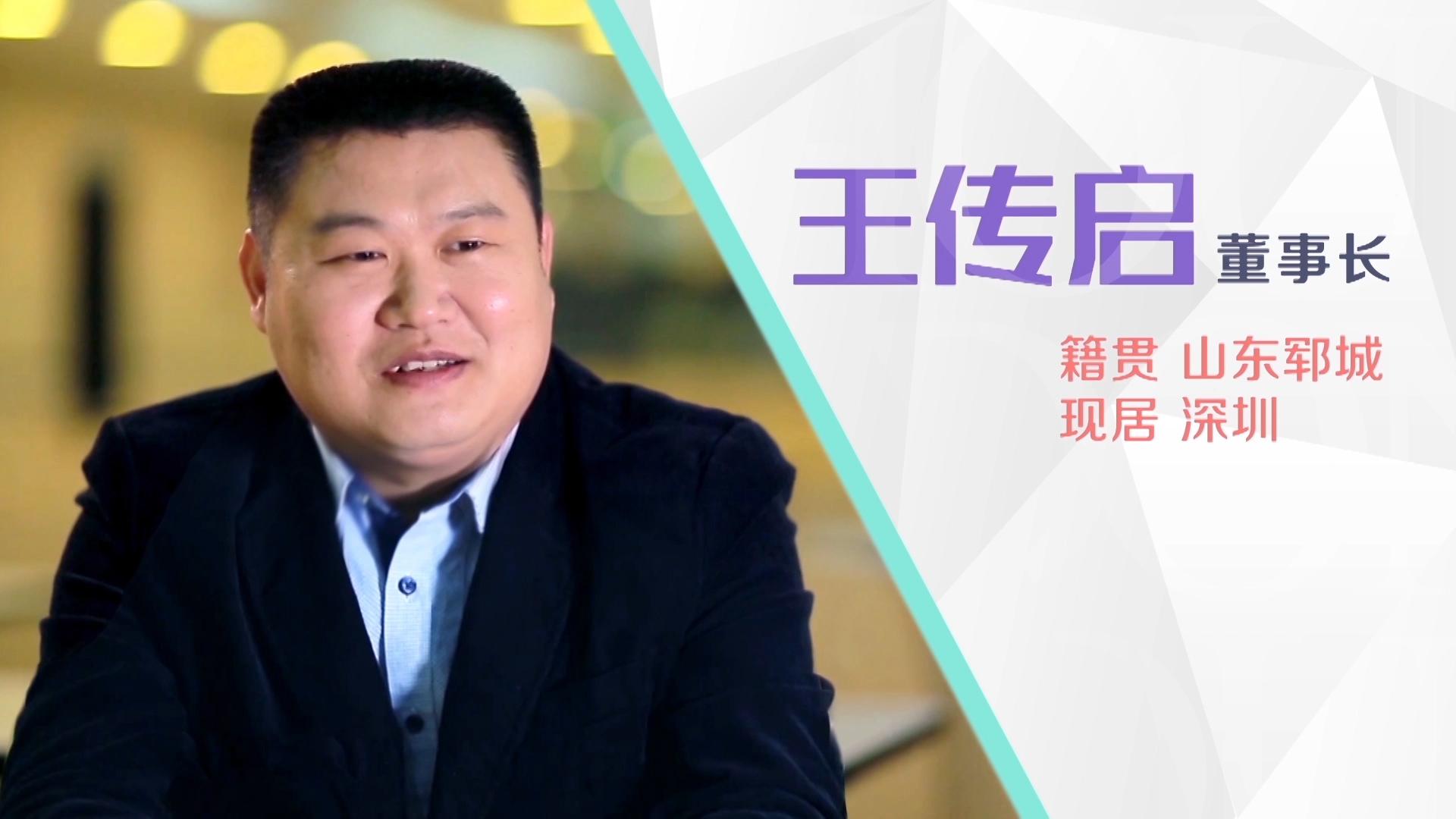 20160326完整版 | 王传启:良心饭菜成就深圳大食堂
