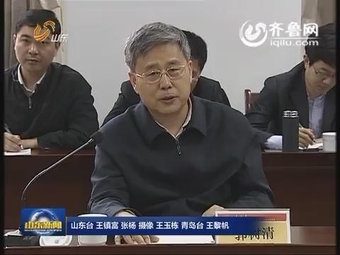 郭树清到青岛调研高等教育改革等工作