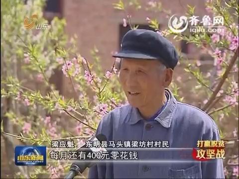 【打赢脱贫攻坚战】菏泽东明:点燃四大群体激情 激活社会扶贫潜能