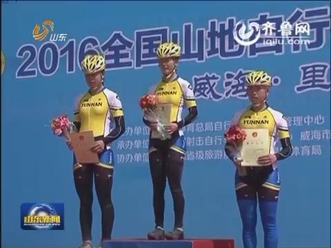 全国山地自行车冠军赛第二站在威海开赛