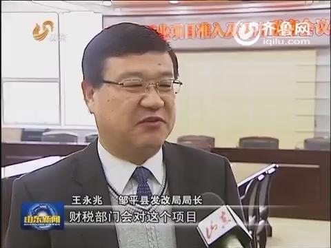 """【记者调查】邹平:两年""""缓增长""""背后"""