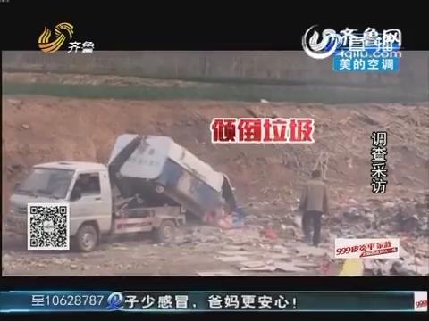微山:村庄紧邻露天垃圾场 居民不敢开窗