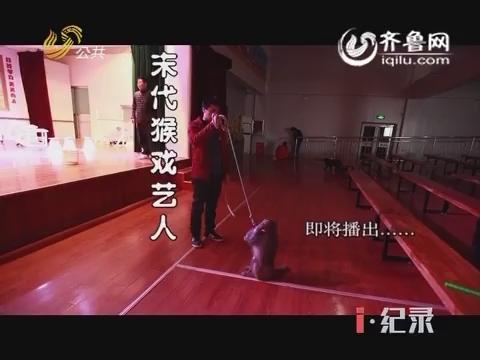 20160409《i·纪录》:末代猴戏艺人(二)