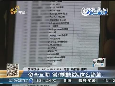 曹县:资金互助 微信赚钱就这么简单?