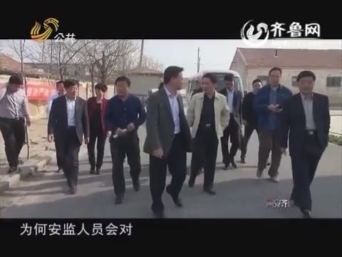 20160409《问安齐鲁》:挂牌督办危化品偷梁换柱 烟花爆竹隐患多