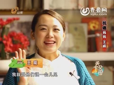 20160410《天下父母》:抗癌妈妈 王威