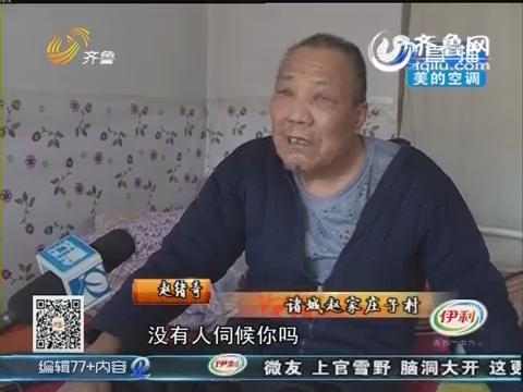 潍坊:瘫痪在床 儿女竟然都不管?