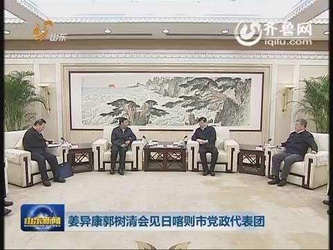 姜异康郭树清会见日喀则市党政代表团
