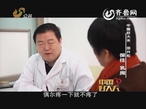 20160410《中国好大夫》:保住 乳房
