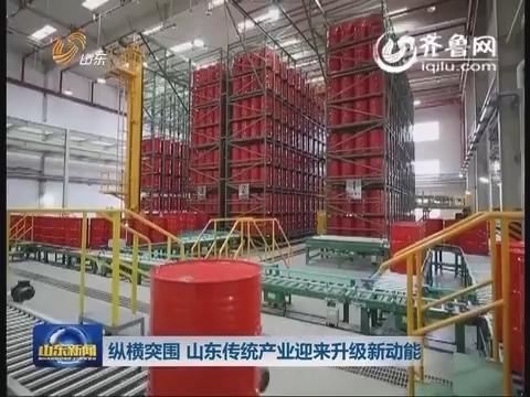 纵横突围 山东传统产业迎来升级新动能