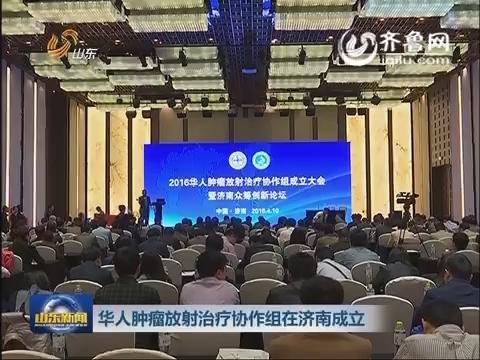 华人肿瘤放射治疗协作组在济南成立