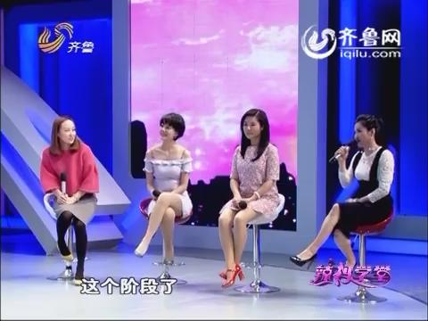 20160410《辣妈学堂》:青春期是一种病