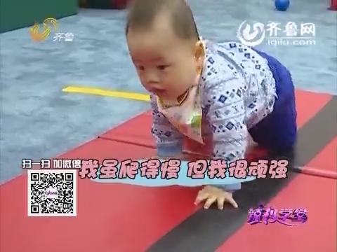 辣妈萌宝秀:别开生面的萌宝爬爬比赛