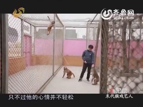 201604010《i·纪录》:末代猴戏艺人(三)