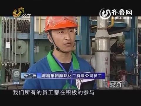 20160410《问安齐鲁》:山东省安全文化示范企业创建单位 海科集团