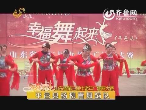 20160410《幸福舞起来》:山东省第二届中老年广场舞大赛