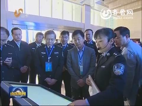 山东公安首创执法办案闭环管理新系统