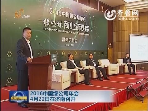 """""""2016中国绿公司年会""""4月22日在济南召开"""