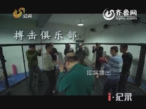 20160411《i·纪录》:搏击俱乐部(一)