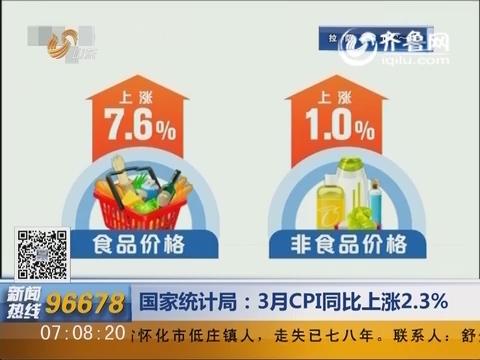 国家统计局:3月CPI同比上涨2.3%