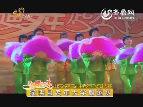 20160412《幸福舞起来》:山东省第二届中老年广场舞大赛——蒙阴 莒南 临沭