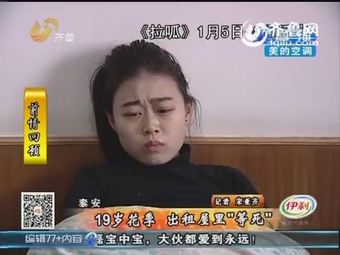 """泰安:19岁花季 出租屋里""""等死"""""""