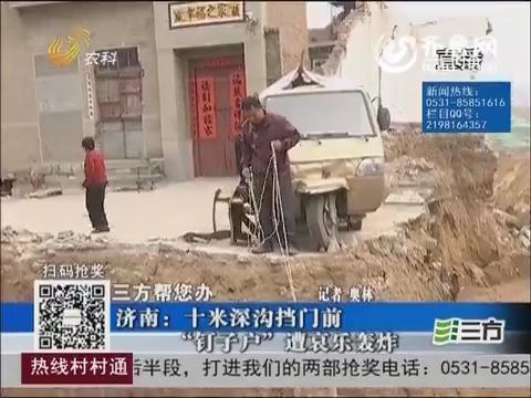 """【三方帮您办】济南:十米深沟挡门前 """"钉子户""""遭哀乐轰炸"""