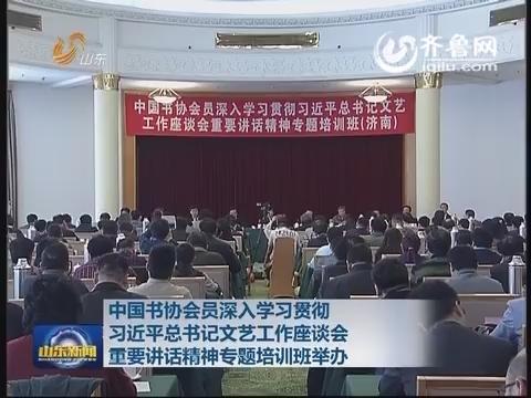 中国书协会员深入学习贯彻习近平总书记文艺工作座谈会重要讲话精神专题培训班举办