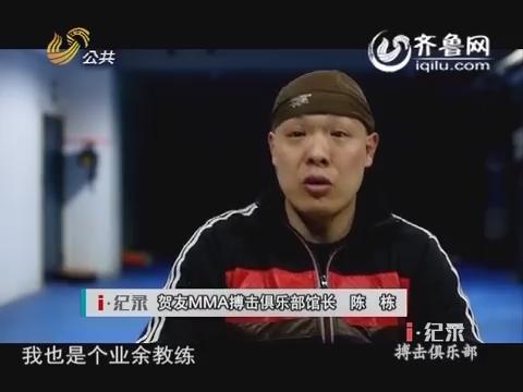 20160412《i·纪录》:搏击俱乐部(二)