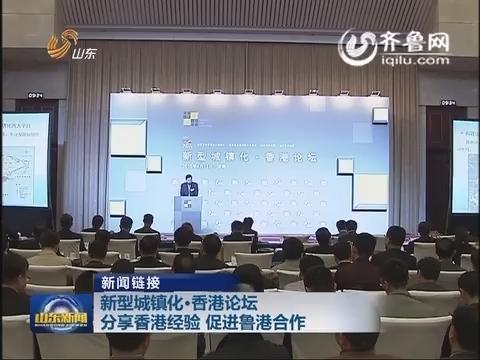 新闻链接:新型城镇化·香港论坛分享香港经验 促进鲁港合作