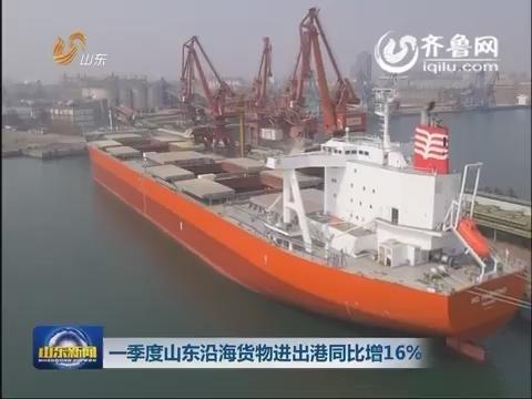 一季度山东沿海货物进出港同比增长16%