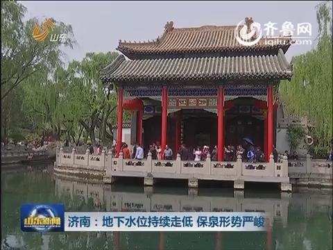 济南:地下水位持续走低 保泉形势严峻