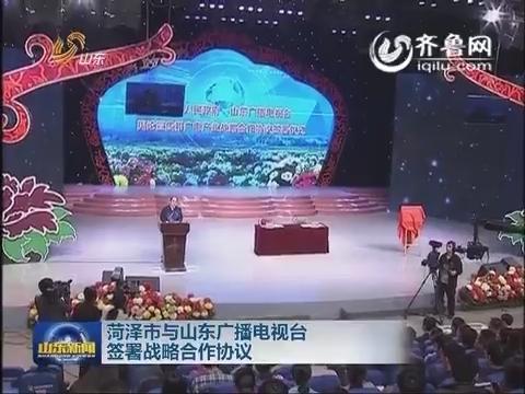 菏泽市与山东广播电视台签署战略合作协议