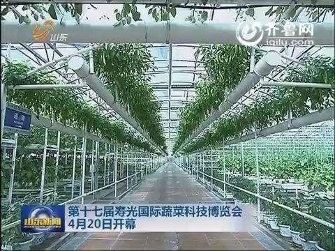 第十七届寿光国际蔬菜科技博览会4月20日开幕