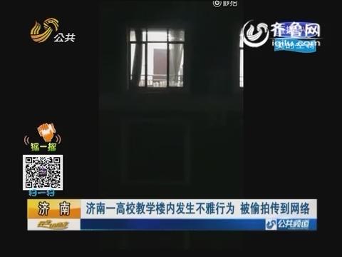 济南一高校教学楼内发生不雅行为 被偷拍传到网络