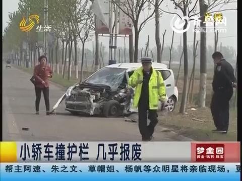 菏泽:小轿车撞护栏 几乎报废