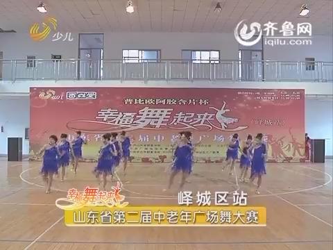 20160414《幸福舞起来》:山东省第二届中老年广场舞大赛——峄城区站