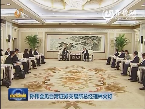 孙伟会见台湾证券交易所总经理林火灯