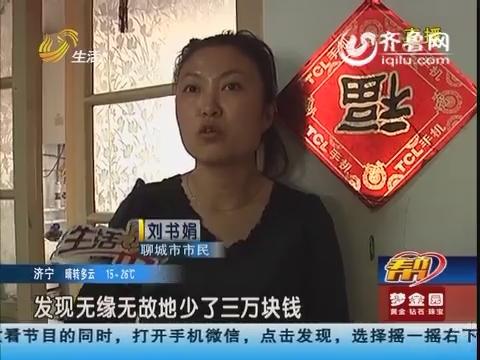 聊城:银行卡没动没丢 少了小三万?