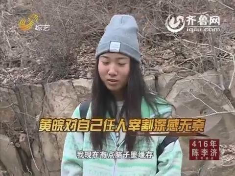 生存挑战:黄皖中立不站队导致所有人将矛头指向自己