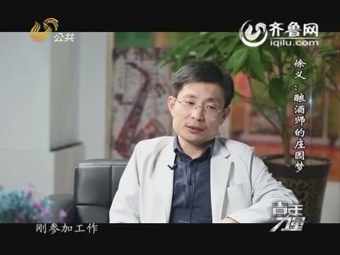 20160414《青年力量》:徐义——酿酒师的庄园梦
