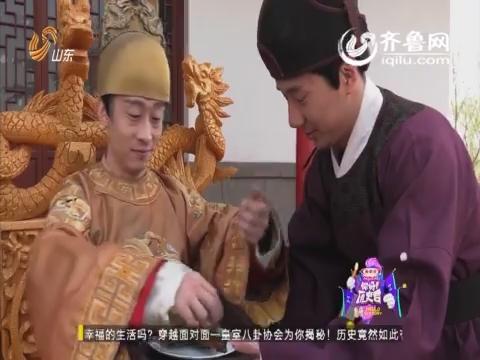你好!历史君:穿越面对面之皇上的幸福生活