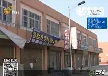 """鄄城:200亩商贸城 开业四年成""""荒城"""""""