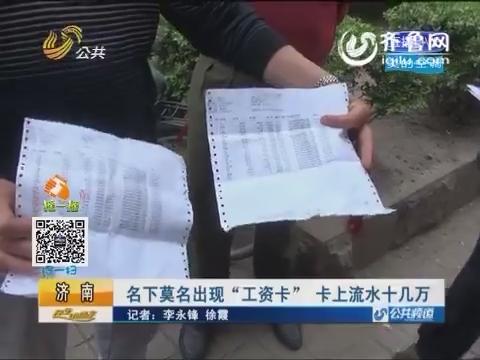 """济南:名下莫名出现""""工资卡"""" 卡上流水十几万"""