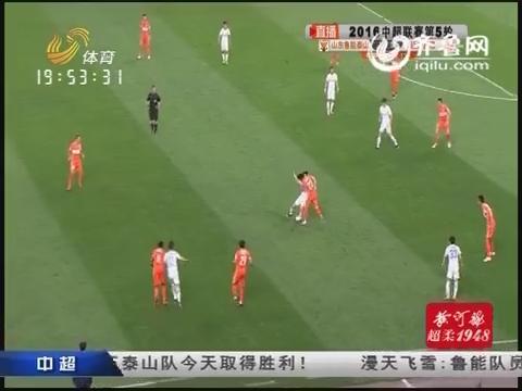 2016中超联赛第5轮:山东鲁能泰山VS延边富德(上半场)