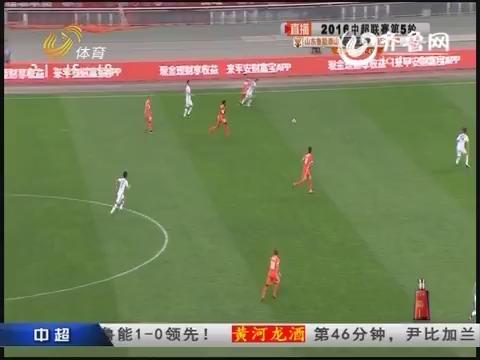 2016中超联赛第5轮:山东鲁能泰山VS延边富德(下半场)