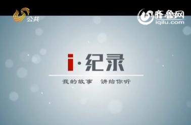 """20160414《i纪录》:城市""""蚁族""""(二)"""