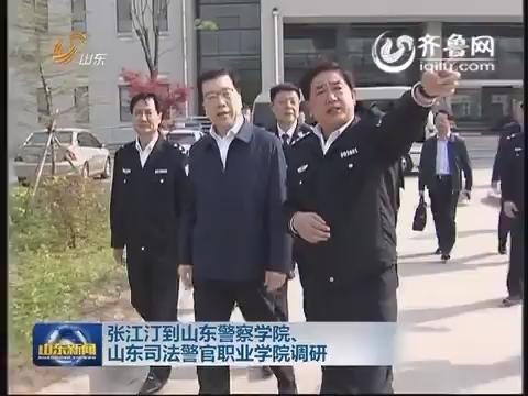 张江汀到山东警察学院、山东司法警官职业学院调研